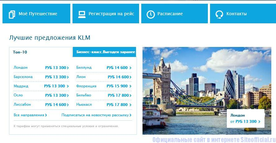 КЛМ официальный сайт - Вкладки