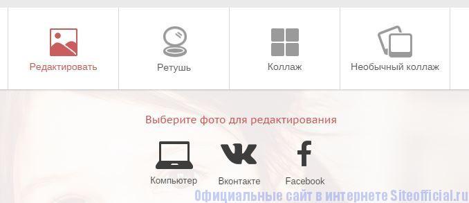 """Фоторедактор Аватан - Вкладка """"Редактировать"""""""
