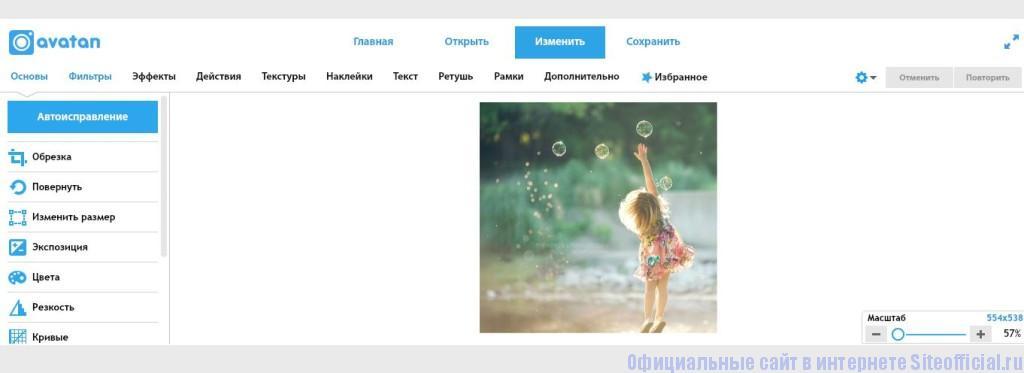 """Фоторедактор Аватан - Вкладка """"Изменить"""""""