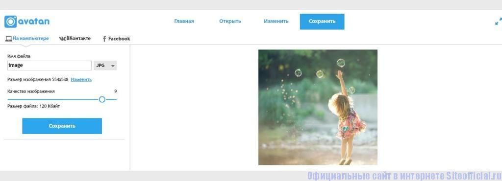 """Фоторедактор Аватан - Вкладка """"Сохранить"""""""