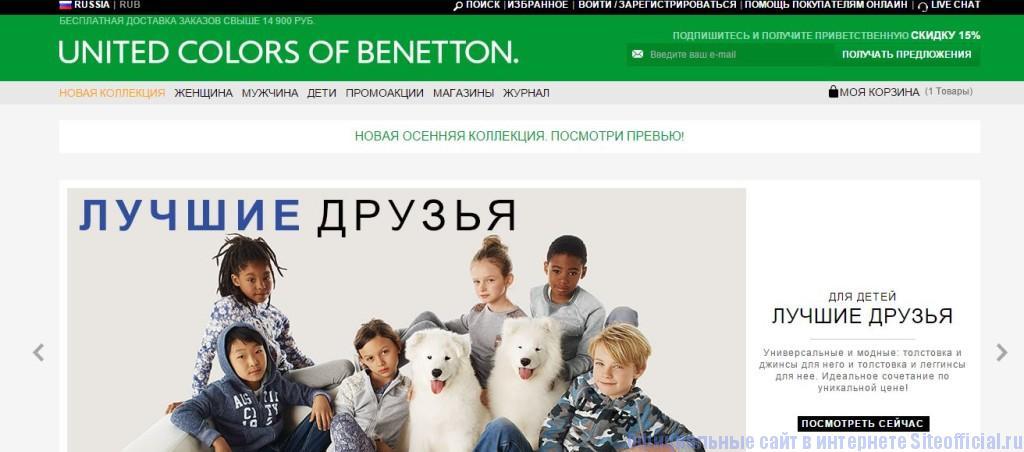 Бенеттон официальный сайт - Главная страница
