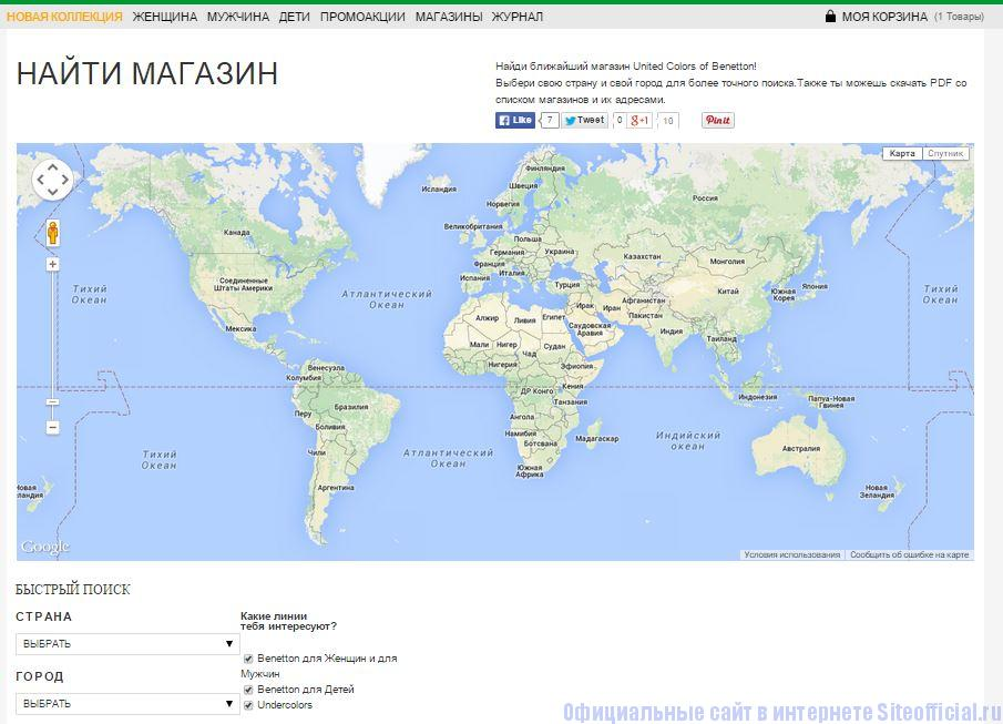 """Бенеттон официальный сайт - Вкладка """"Магазины"""""""