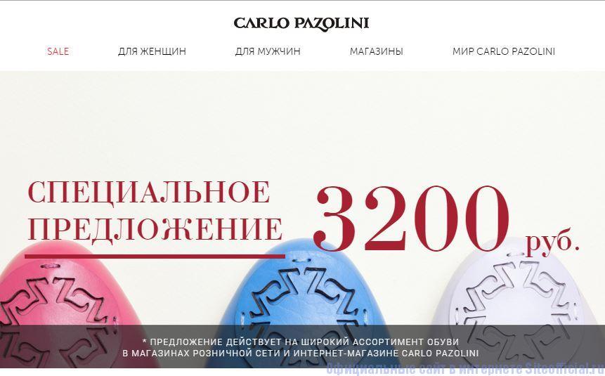 Карло Пазолини официальный сайт - Главная страница