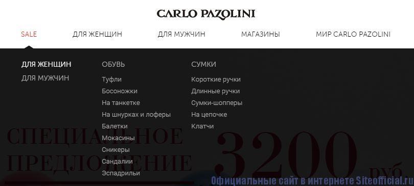 """Карло Пазолини официальный сайт - Вкладка """"Sale"""""""