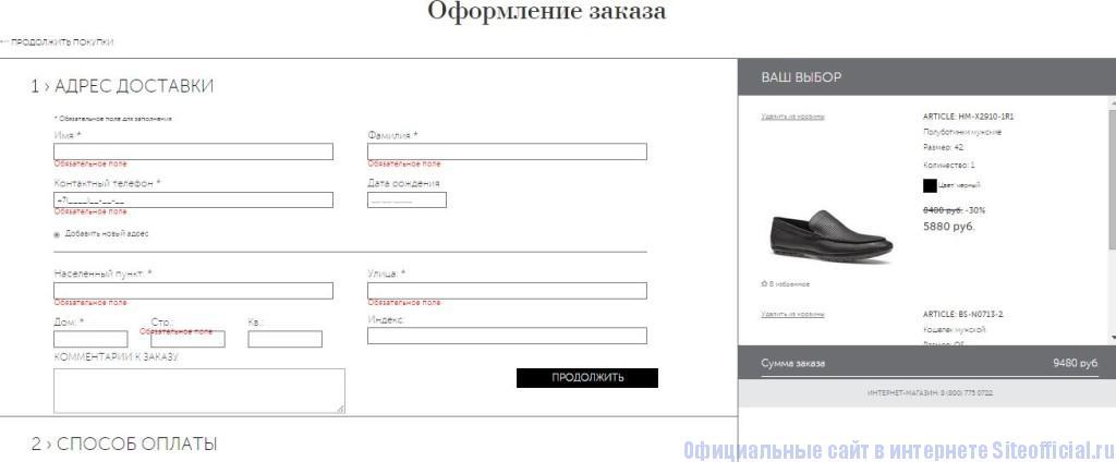 Карло Пазолини официальный сайт - Оформление заказа