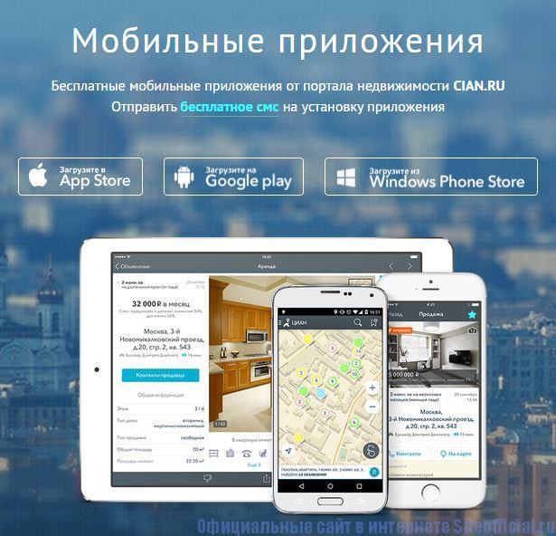 Циан - Мобильные приложения