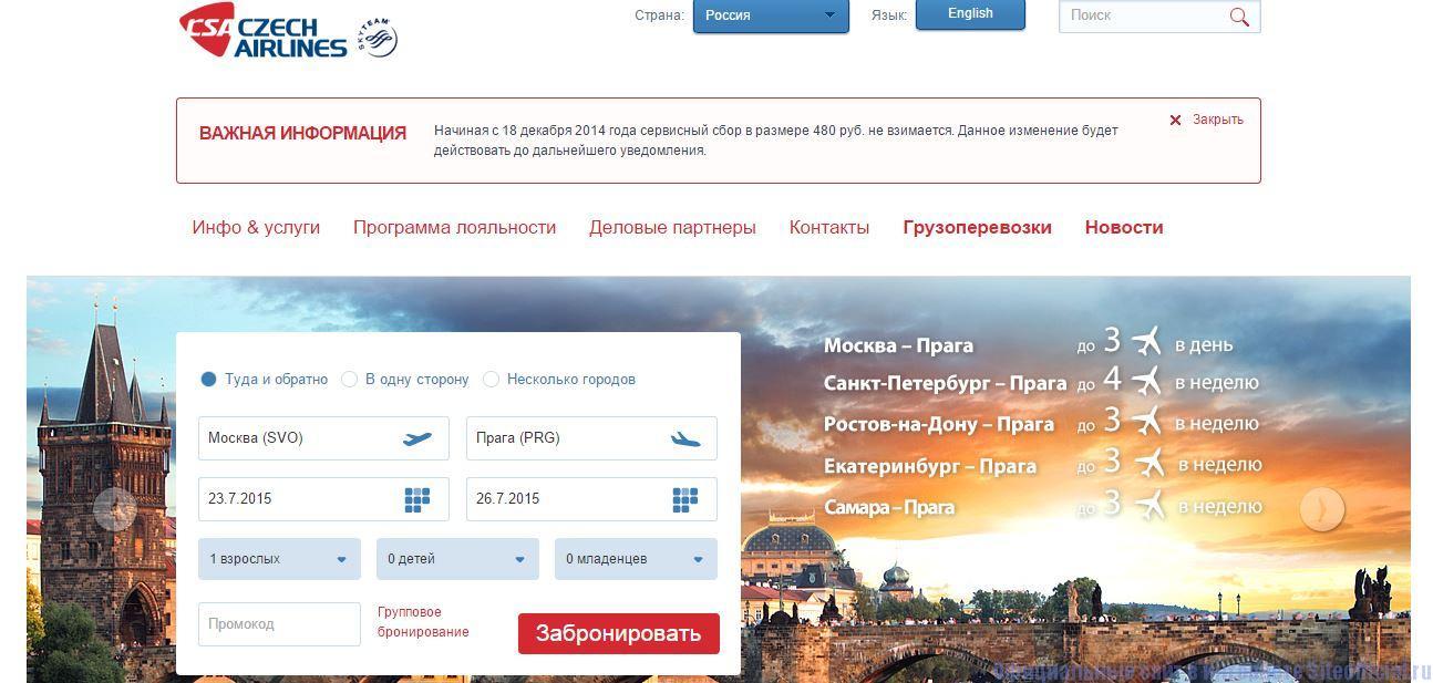Чешские авиалинии официальный сайт - Главная страница