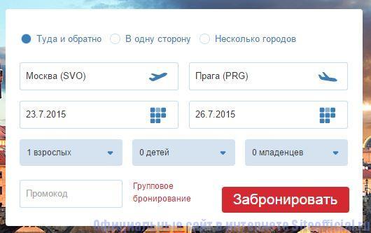 Чешские авиалинии официальный сайт - Форма для бронирования билета