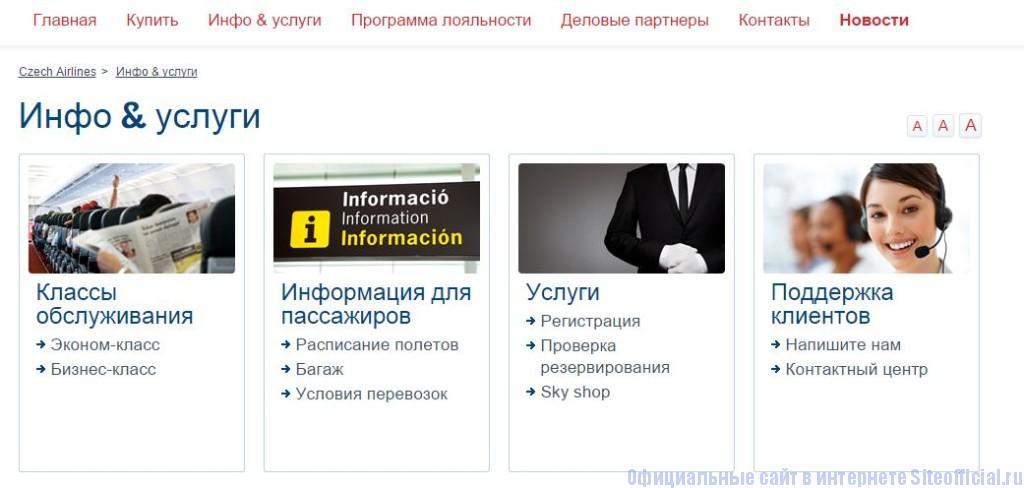 """Чешские авиалинии официальный сайт - Вкладка """"Инфо & услуги"""""""