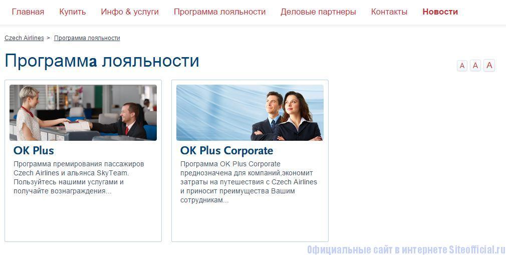 """Чешские авиалинии официальный сайт - Вкладка """"Программа лояльности"""""""