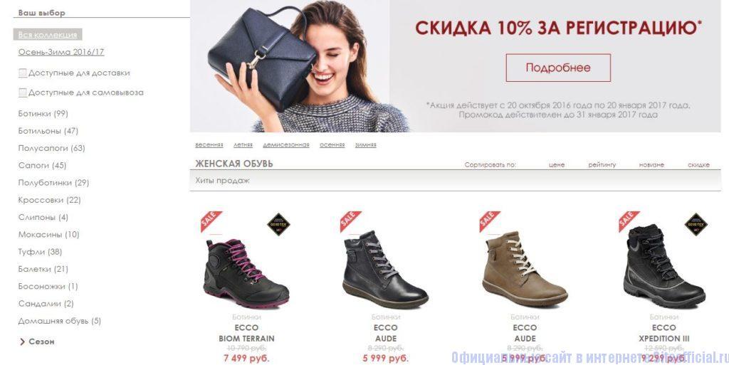 Каталог обуви на официальном сайте ЭККО