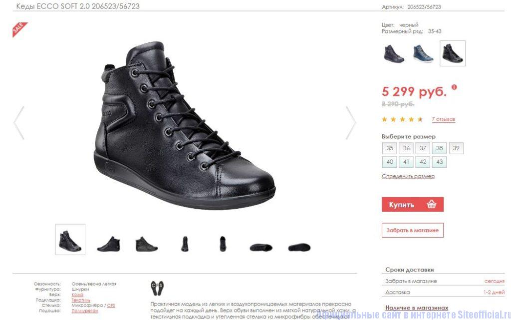 Описание обуви на официальном сайте ЭККО