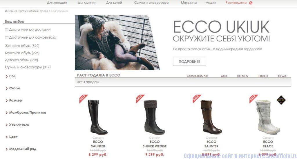 Распродажа обуви на официальном сайте ЭККО