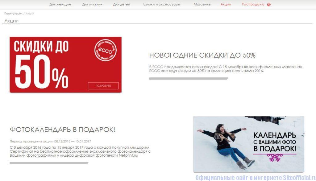 Акции на официальном сайте ЭККО
