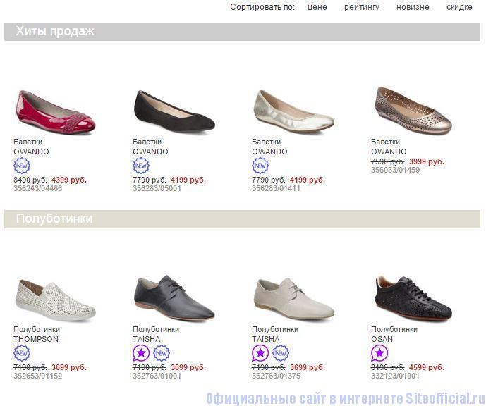 ЭККО официальный сайт - Список товаров