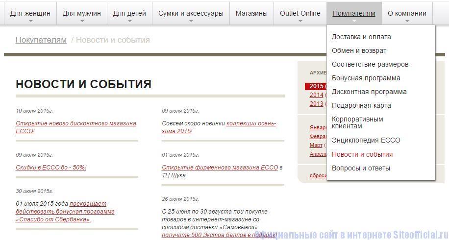"""ЭККО официальный сайт - Вкладка """"Покупателям"""""""