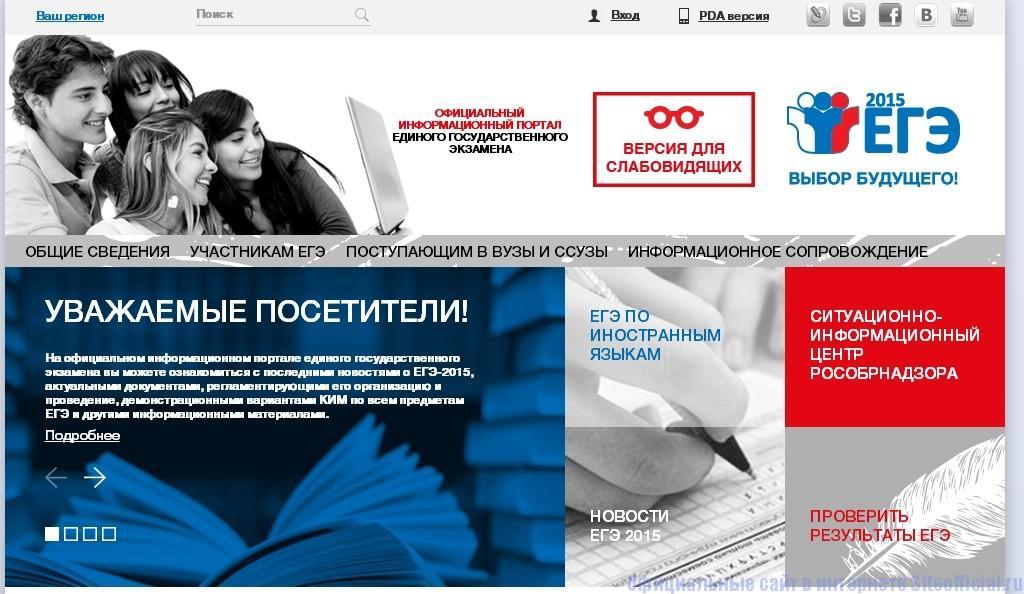 ЕГЭ официальный сайт - Главная страница