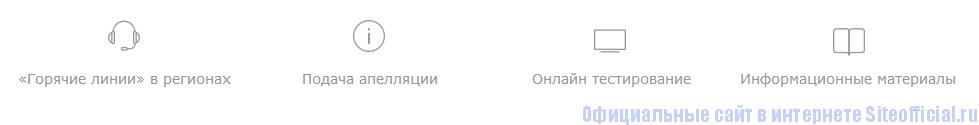 ЕГЭ официальный сайт - Вкладки