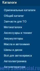 """Экзист - Вкладка """"Каталоги"""""""