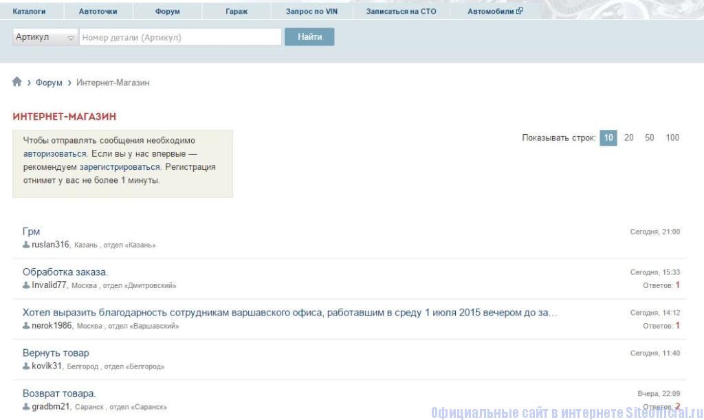 "Экзист - Вкладка ""Форум"""