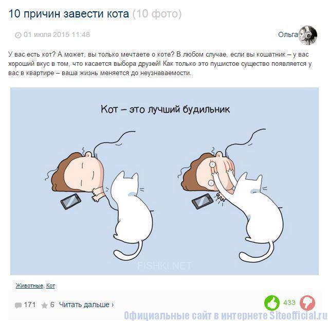 Фишки.нет - Статья