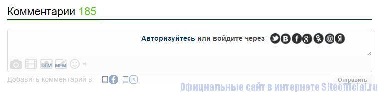 Фишки.нет - Комментарии