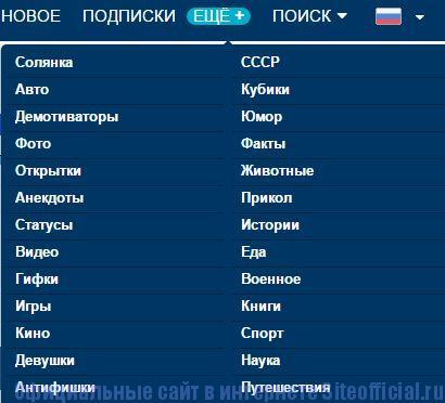 """Фишки.нет - Вкладка """"Ещё +"""""""
