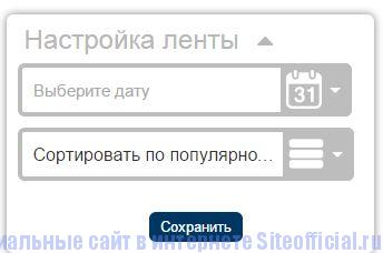 Фишки.нет - Настройка ленты
