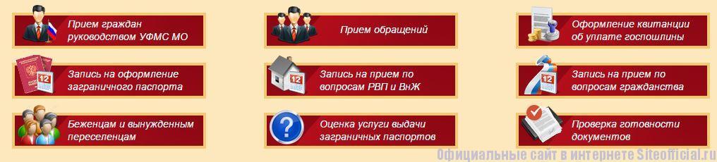 ФМС Московской области официальный сайт - Вкладки