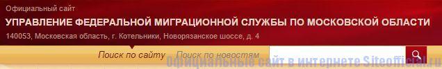 ФМС Московской области официальный сайт - Поиск