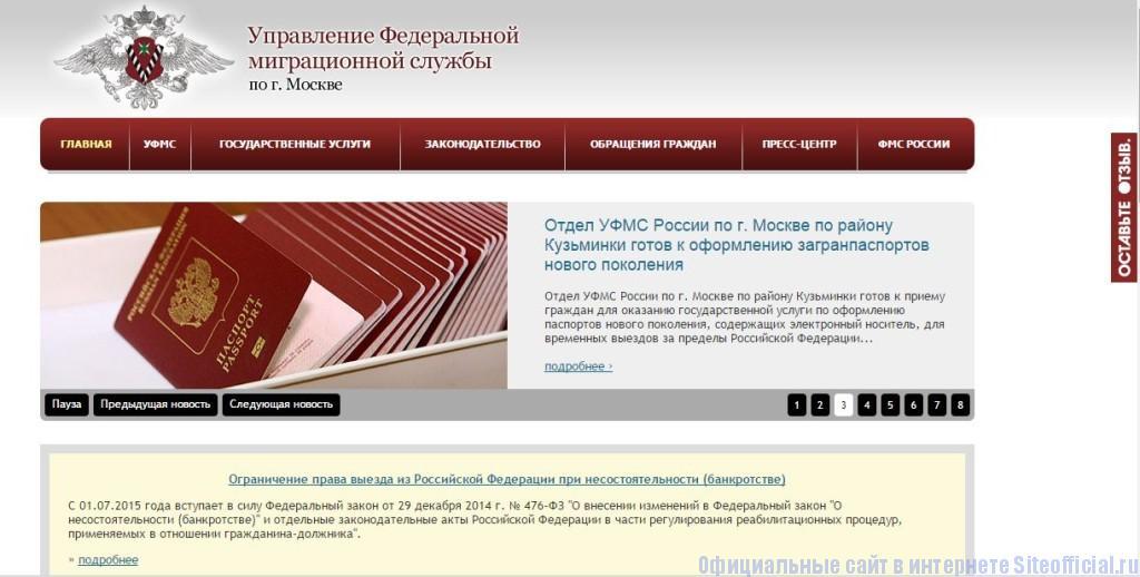 ФМС Москва официальный сайт - Главная страница
