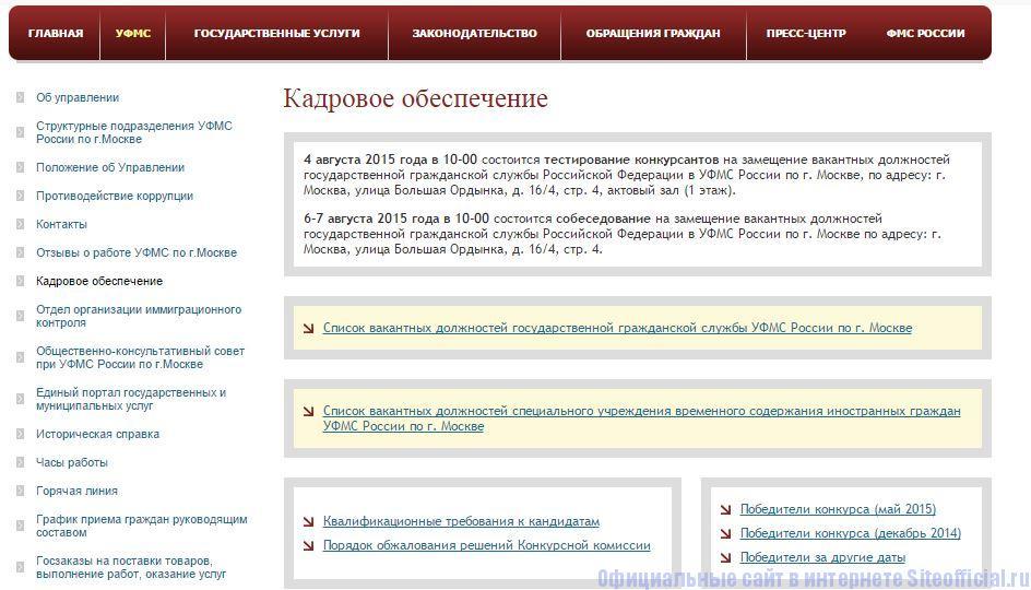 УФМС России по г. Москве — официальный ...: siteofficial.ru/fmsmoscow