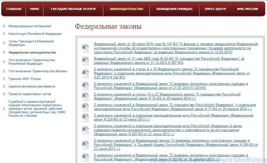 """ФМС Москва официальный сайт - Вкладка """"Законодательство"""""""