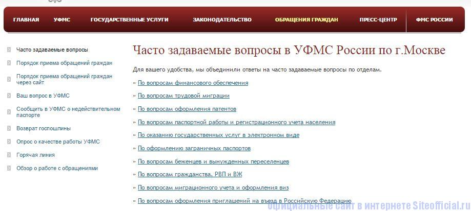 """ФМС Москва официальный сайт - Вкладка """"Обращения граждан"""""""