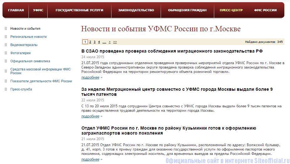 """ФМС Москва официальный сайт - Вкладка """"Пресс-центр"""""""