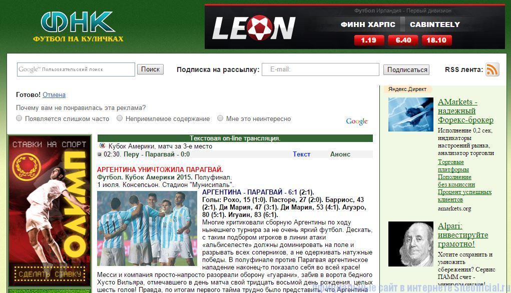 Футбол на куличках - Главная страница