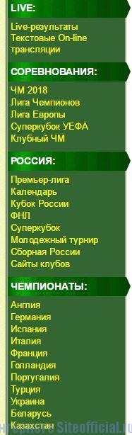 Основное меню Футбол на куличках