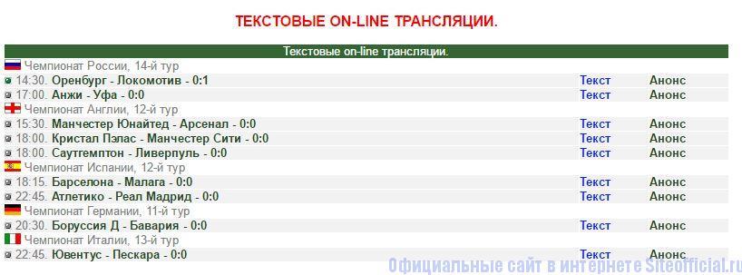 Текстовые on-line трансляции Футбол на куличках