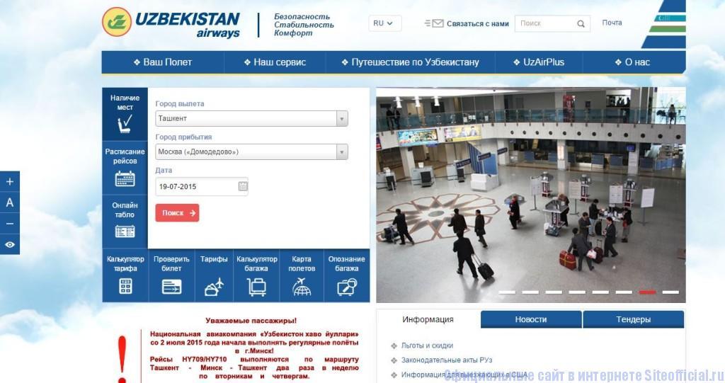 Хаво Йуллари официальный сайт - Главная страница