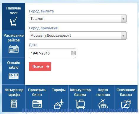 Хаво Йуллари официальный сайт - Вкладки