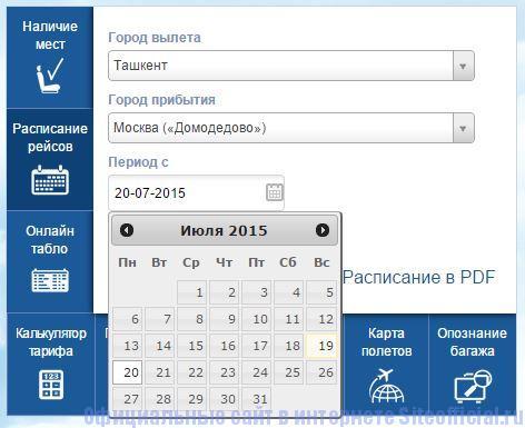 """Хаво Йуллари официальный сайт - Вкладка """"Расписание рейсов"""""""