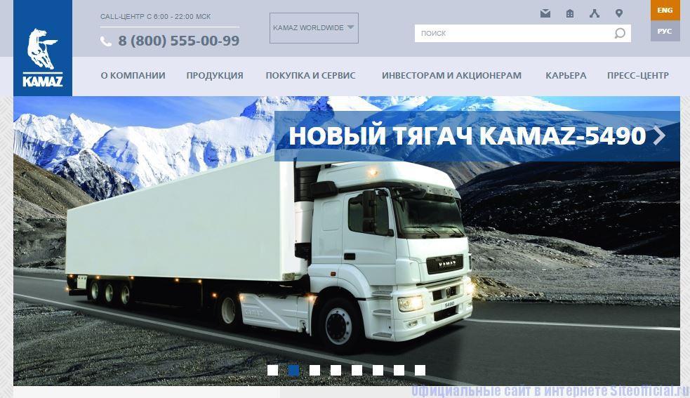 КамАЗ официальный сайт - Главная страница