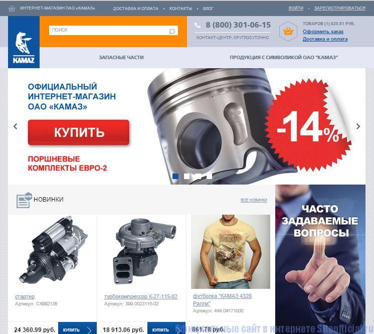 """КамАЗ официальный сайт - Вкладка """"Интернет-магазин"""""""