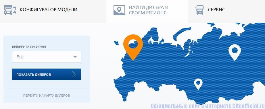 """КамАЗ официальный сайт - Вкладка """"Найти дилера в своём регионе"""""""