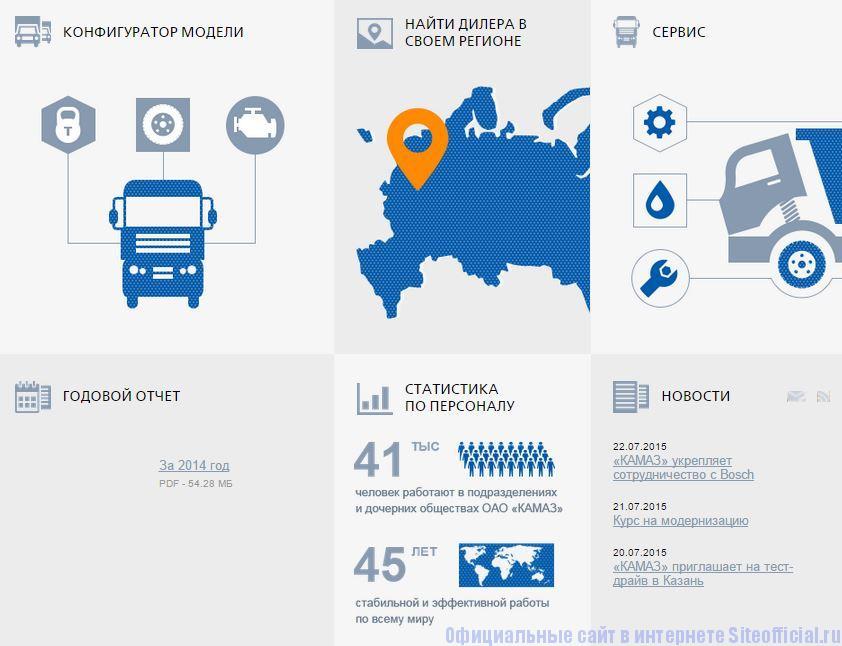 КамАЗ официальный сайт - Вкладки