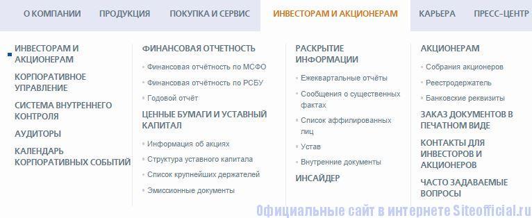 """КамАЗ официальный сайт - Вкладка """"Инвесторам и акционерам"""""""