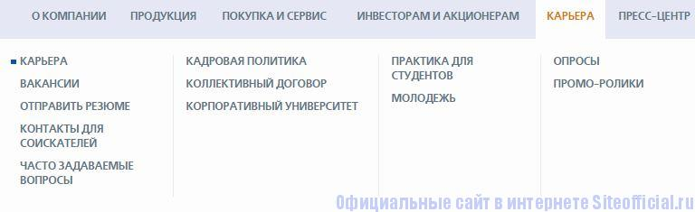 """КамАЗ официальный сайт - Вкладка """"Карьера"""""""