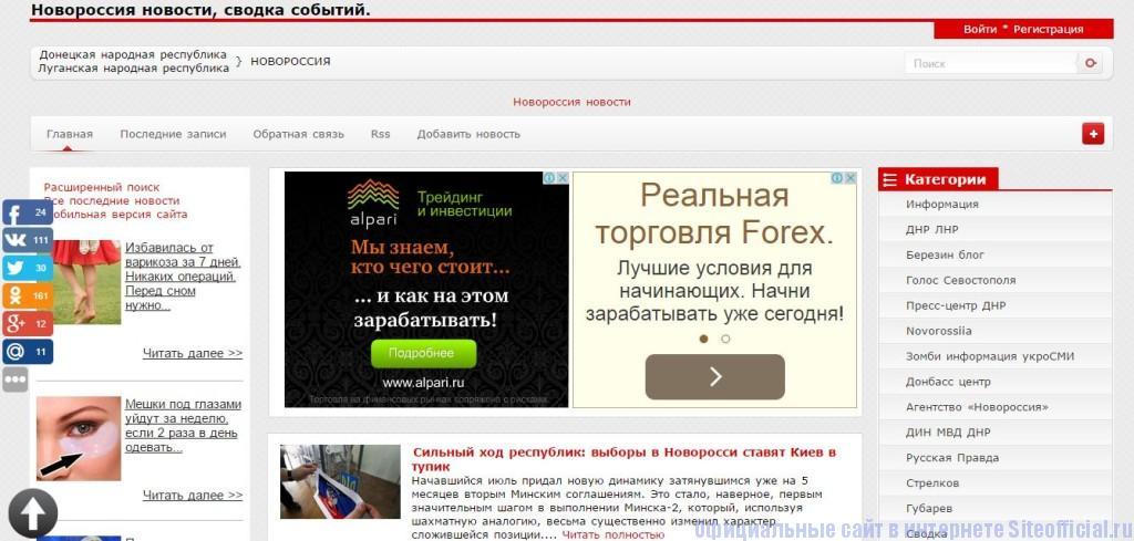 Новости Новороссии - Главная страница