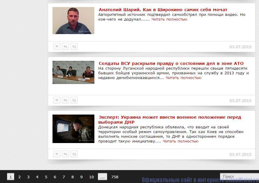 Новости Новороссии - Статьи