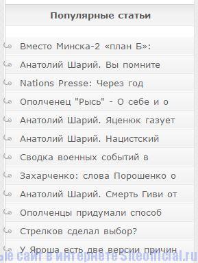 Новости Новороссии - Популярные статьи